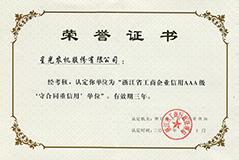 浙江省工商企业信用AAA'守合同重信用'单位