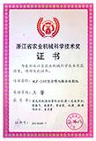 浙江省农业机械科学技术奖 4LZ-2.0T型全喂入联合收割机三等奖