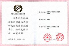 中国机械工业奖学技术将一等奖