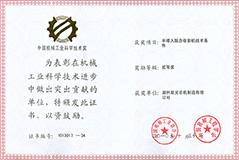 中国机械工业科学技术二等奖
