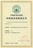 中国农业科学院科学成果奖证书技术