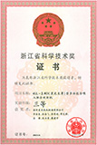 2011年浙江省科学技术奖