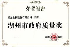 湖州市政府质量奖证书
